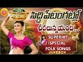 Siddipet Angatla Cheralunnayata | Super Hit Folk Songs Jukebox | Telangana Folk Songs | Palle Patalu