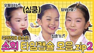 국악소녀 송소희 ♥ 타임캡슐 2탄 | 초등시절 노래자랑…