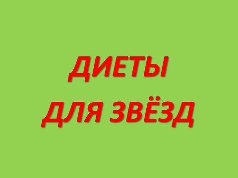 Звездные Диеты: 9 Дней от Лаймы Вайкуле - Ранок - Інтер