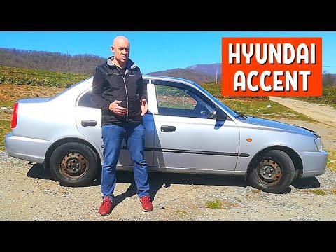 Hyundai Accent 14 Лет Реальный Отзыв Владельца 2005 года от канала АвтоХозяин