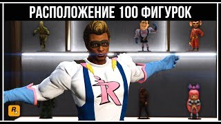 GTA Online: Где найти все 100 фигурок из комиксов