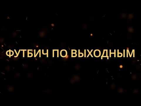 Футбич по Воскресеньям 19.01.2020 (ФПВ №1) Как мы Играли в футбол)))