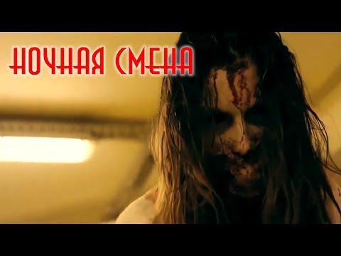 Ночная смена / Ужасы / Короткометражный фильм