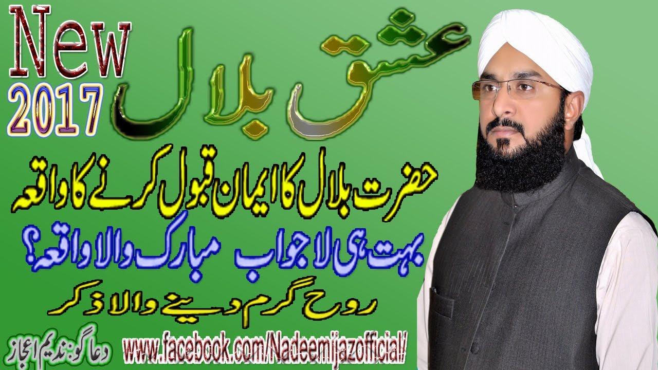 Hafiz Imran aasi by Ishq e Bilal New 2017 imran aasi