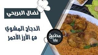 الدجاج المشوي مع الأرز الأحمر - نضال البريحي