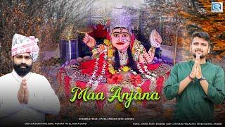 FULL VIDEO - माँ अंजना | Maa Anjana | Patel Sarkar | New Rajasthani Song | RDC Rajasthani