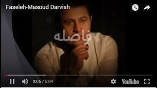Masoud Darvish-Faseleh مسعود درویش ـ فاصله
