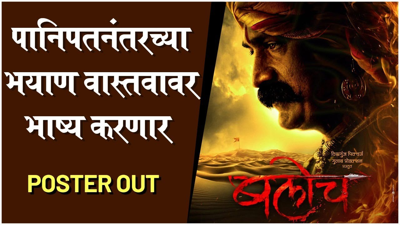 Download BALOCH: Poster Out | बलोच | पानिपतनंतरच्या भयाण वास्तवावर भाष्य करणार | Pravin Tarde | New Movie