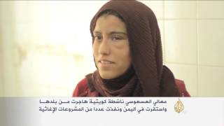 هذه قصتي- معالي العسعوسي ناشطة كويتية في المجال الإغاثي