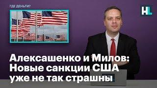 Алексашенко и Милов: Новые санкции США уже не так страшны