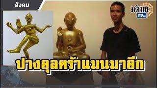 ปางอุลตร้าแมนมาอีก พุทธรูปฝีมือศิลปินอินโดฯ ของจริงไม่ใช่แค่รูปภาพ : Matichon TV