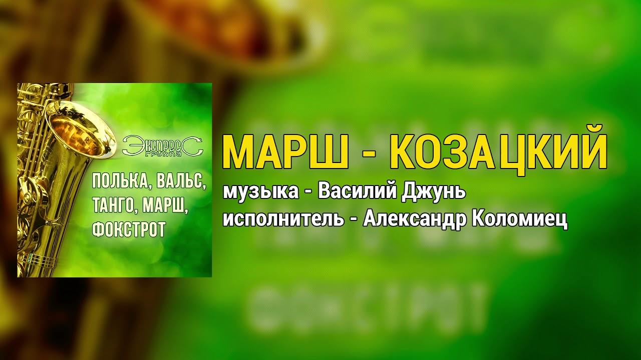 Марш - Козацкий. Группа Экспресс