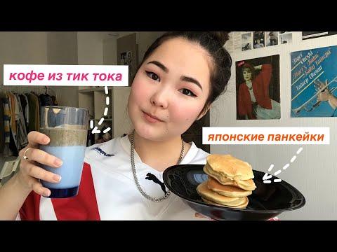 ГОТОВЛЮ КОФЕ из ТИК ТОКА и ЯПОНСКИЕ ПАНКЕЙКИ