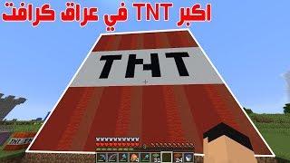 بناء اكبر TNT في ماين كرافت !!