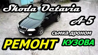 Ремонт кузова шкода октавия А 5 сьемка дроном Skoda Octavia A 5 #skoda #octavia #ремонтавто