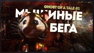 Графонистая и на удивление глубокая и проработанная стелсовка с мимими :D  ● Ghost of a Tale #1