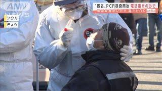 """韓国で""""匿名""""PCR検査 電話番号のみで誰でもOK(2020年12月14日) - YouTube"""