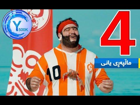 فیلمی دۆبلاژكراوی كوردی رهجهب 4 بهكوردی Rajab 4 Ba Kurdi HD
