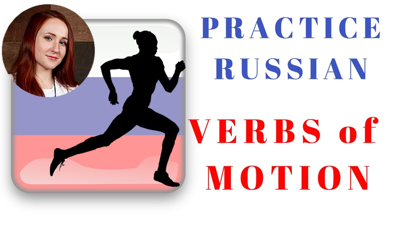 PRACTICE Russian verbs of motion - Lesson 1 - Бежать - YouTube