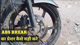 ABS ब�रेक का प�रेशर कैसे बना� सभी बाइक मे #How ABS Brake System Works