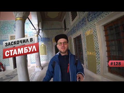 видео: ЗАСКОЧИЛ В СТАМБУЛ ПО ПУТИ НА КУРСЫ ЯХТИНГА