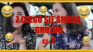 Poczucie humoru - z czego się śmieją Gruzini? cz. 2