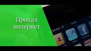 Что делать если не работает мобильный интернет на телефоне