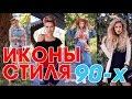 90's FASHION ICONS│ИКОНЫ СТИЛЯ 90-х в моде сегодня