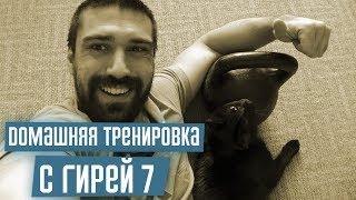 Домашняя тренировка с гирей 7. Интервалка