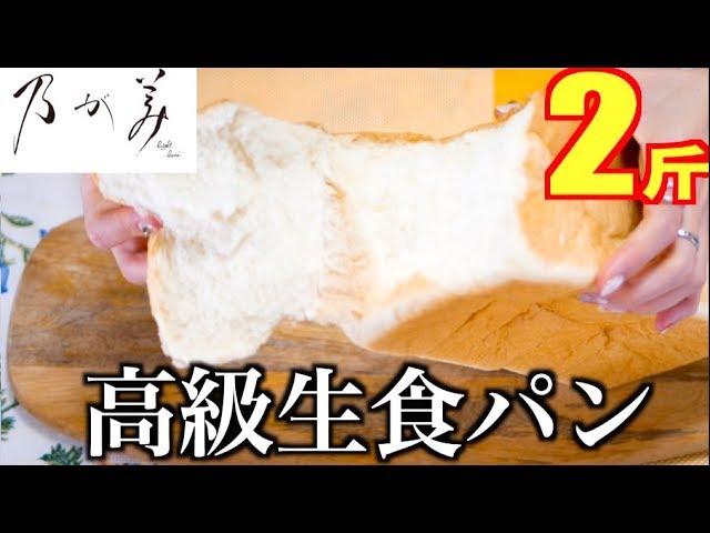 【大食い】[初体験]高級生食パンが想像を超えていた![2斤]【木下ゆうか】