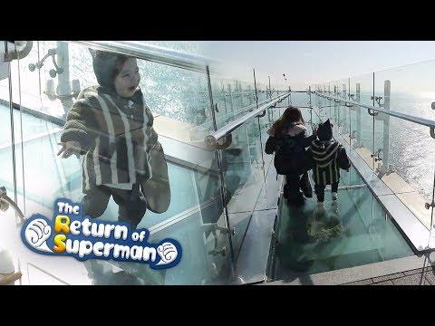 Gun Hoo is Checking the Glass Bridge Before Walking [The Return of Superman Ep 261]