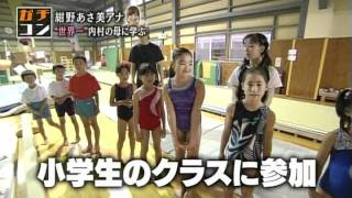neo sports 「ガチコン(体操競技)」