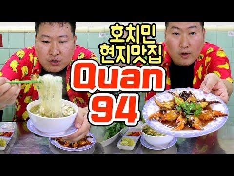 베트남 현지 게요리 맛집 [[Quan 94]] 콴94 먹방!! - (18.4.11) Vietnam Ho Chi Minh Mukbang eating show
