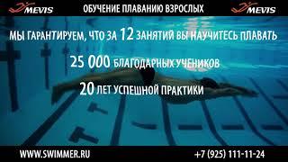 """MEVIS, Москва. Обучение плаванию взрослых """"с нуля""""."""