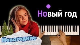 Катя Адушкина - НГ ● караоке | PIANO_KARAOKE ● ᴴᴰ + НОТЫ & MIDI