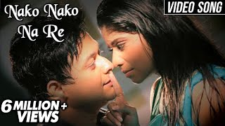 Nako Nako Na Re | Official Video Song | Tu Hi Re | Sayali Pankaj | Swwapnil, Sai, Tejaswini Pandit