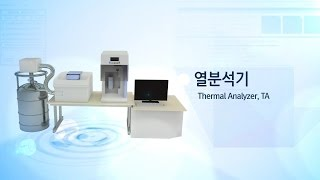 18. TA (Thermal Analyzer)