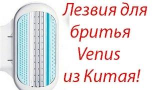 Лезвия для бритья Venus из Китая обзор посылки