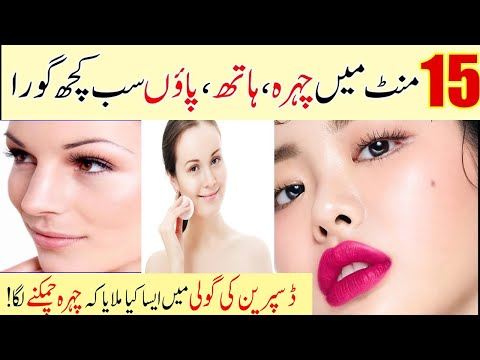 disprin-tablets-for-skin-freshness-in-urdu-hindi-  -how-to-use-disprin-as-face-mask-for-glowing-skin