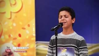 Repeat youtube video أحمد الكيالي - كنز 3 (الأردن) - المرحلة الثانية | طيور الجنة - toyoraljanahtv#