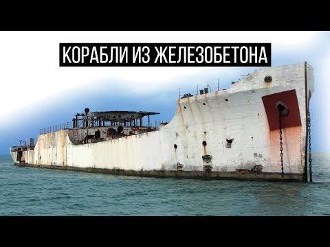 Корабли из бетона? Зачем их строили