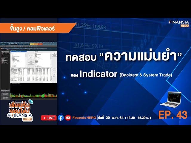 EP.43 ทดสอบความแม่นยำของ Indicator (Backtest & System Trade)