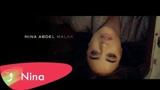 "Nina Abdel Malak - Eza Hajarta [Teaser I] / ""نينا عبد الملك - إعلان ""اذا هجرت"