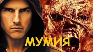 Русский трейлер. Мумия 2017. Фильм онлайн.