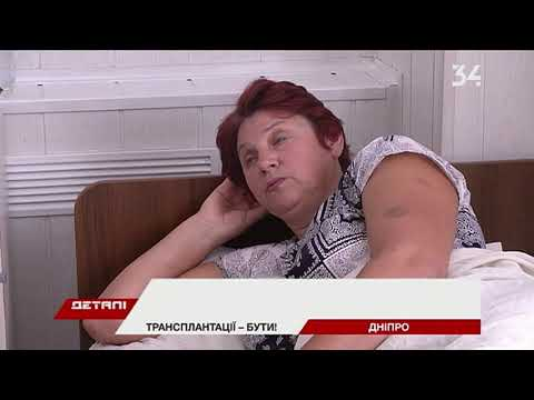 34 телеканал: В больнице Мечникова в Днепре пересадили почку матери сыну