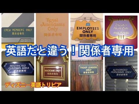 場所によって英語表記が違う!?「関係者専用」扉 in 東京ディズニーランド