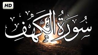 """القرآن الكريم / سورة الكهف """" كاملة """" تلاوة هادئة تريح القلب❤ والعقل بصوت جميل جدا جدا  surah al kahf"""