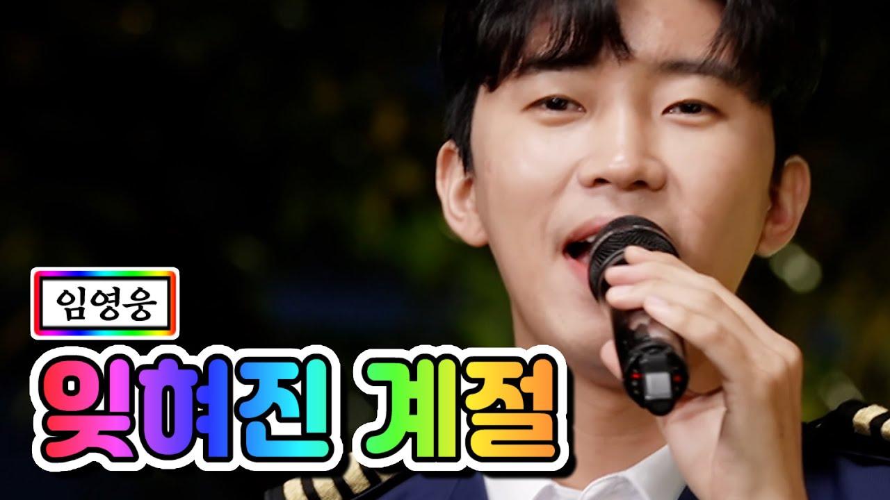 【클린버전】 임영웅 – 잊혀진 계절 💙사랑의 콜센타 59화💙 TV CHOSUN 210610 방송|트로트닷컴