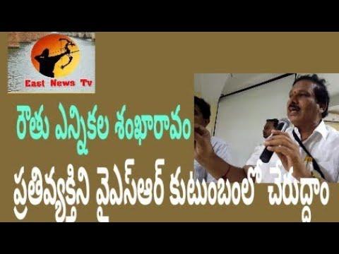   routhu surya prakasha rao  east news tv,  ycp ys kutumbam15 September 2017