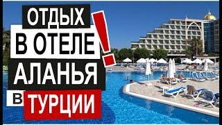 Турция: ОТДЫХ В АЛАНЬЕ 2020. Ультра все включено. Обзор отеля Xafira Deluxe Resort.